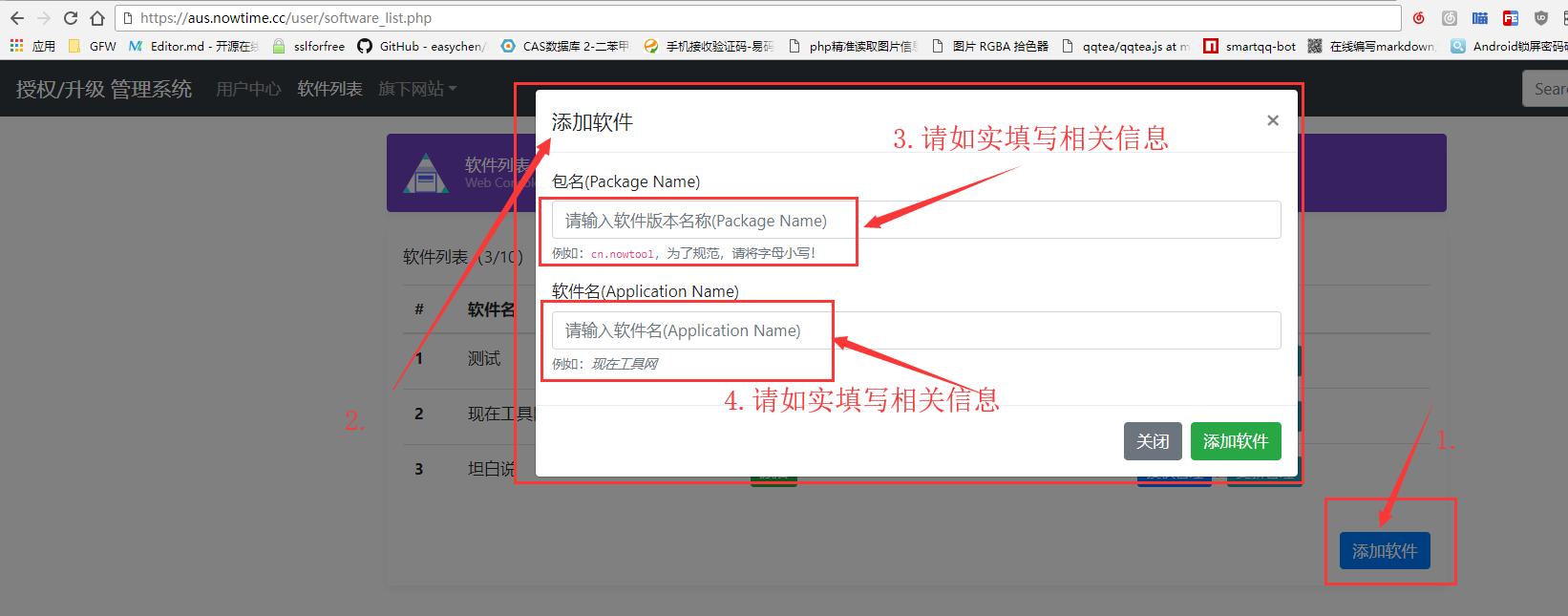 添加软件 - 授权/升级 管理系统(AUS.NowTime.cc)