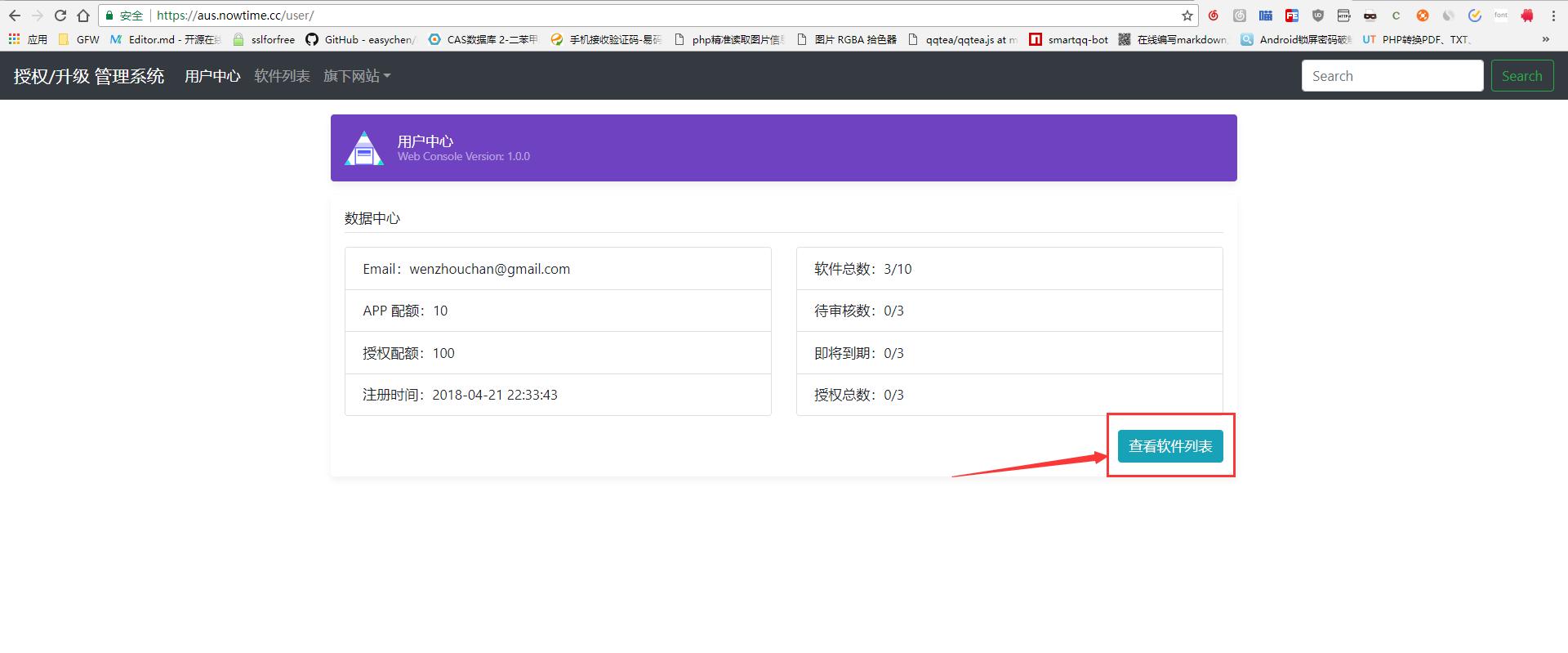用户中心 - 授权/升级 管理系统(AUS.NowTime.cc)