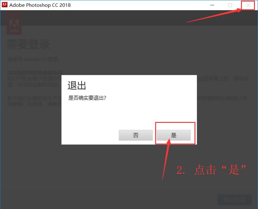 弹出这个窗口表明你已经安装完成了,然后关闭窗口,不要去登陆 <code>Adobe ID</code>