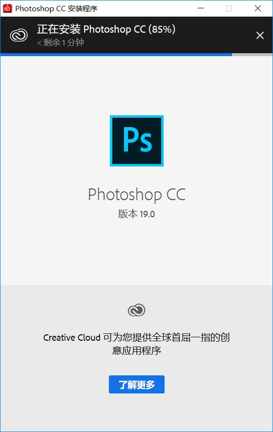 然后出现此窗口,表明你正在安装 <code>Adobe PhotoShop CC 2018</code> 了,安装速度与你的电脑性能有关(如:CPU、硬盘读写速度...)