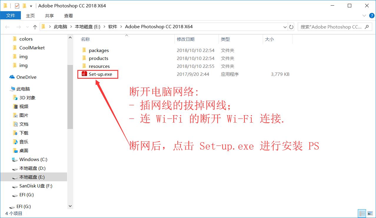 然后点击 <code>Set-up.exe</code> 进行安装,然后你可以 *插网线* 或 *连 Wi-Fi* 了