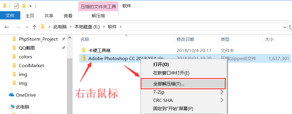 解压 Adobe Photoshop CC 2018 X64.zip