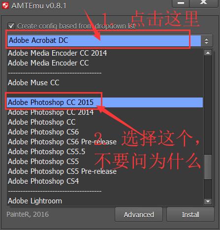 运行你下载的 Adobe 通用授权工具 <code>Amtemu.exe</code>