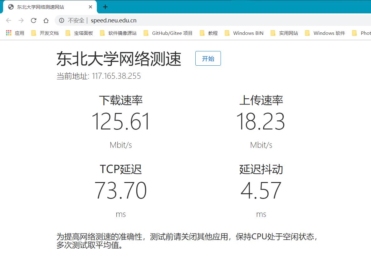 东北大学网络测速(IPv4 站点)测速结果