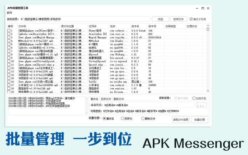APK Messenger - 批量管理,一步到位!