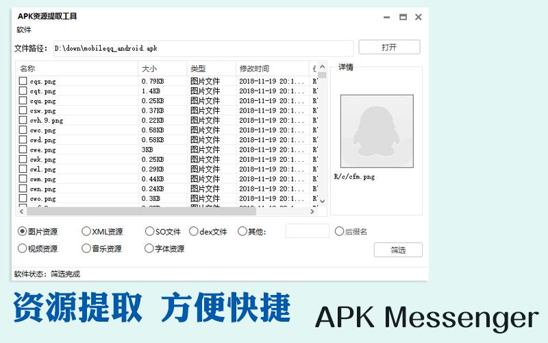 APK Messenger - 资源提取,方便快捷