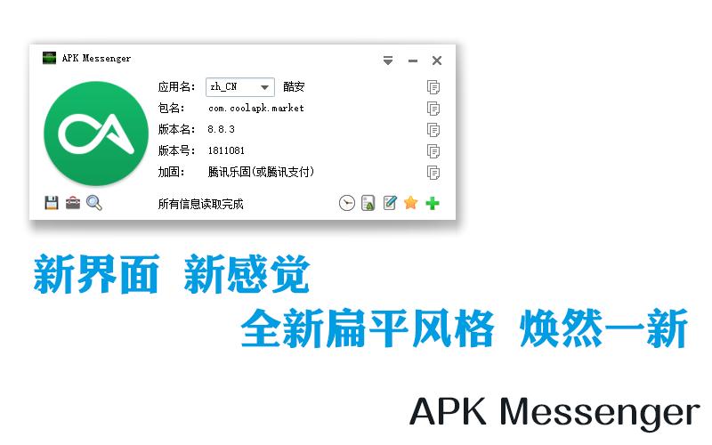 APK Messenger - 新界面,新感觉,全新扁平风格,焕然一新!