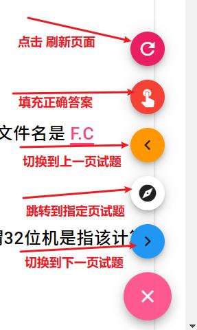 """右下角有一个""""浮动操作按钮"""",从上到下分功能分别是:刷新页面、填充正确答案、切换上一页、跳转指定试题页、切换下一页"""