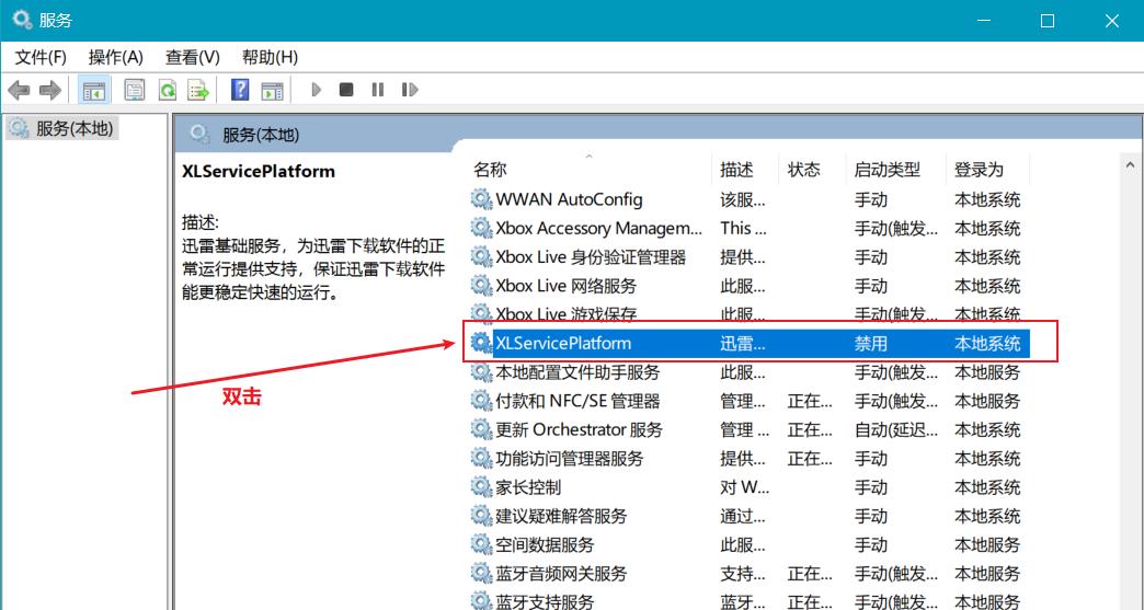 """然后会打开系统的""""服务""""窗口,在列表中找到 XLServicePlatform 服务名称,然后双击它"""