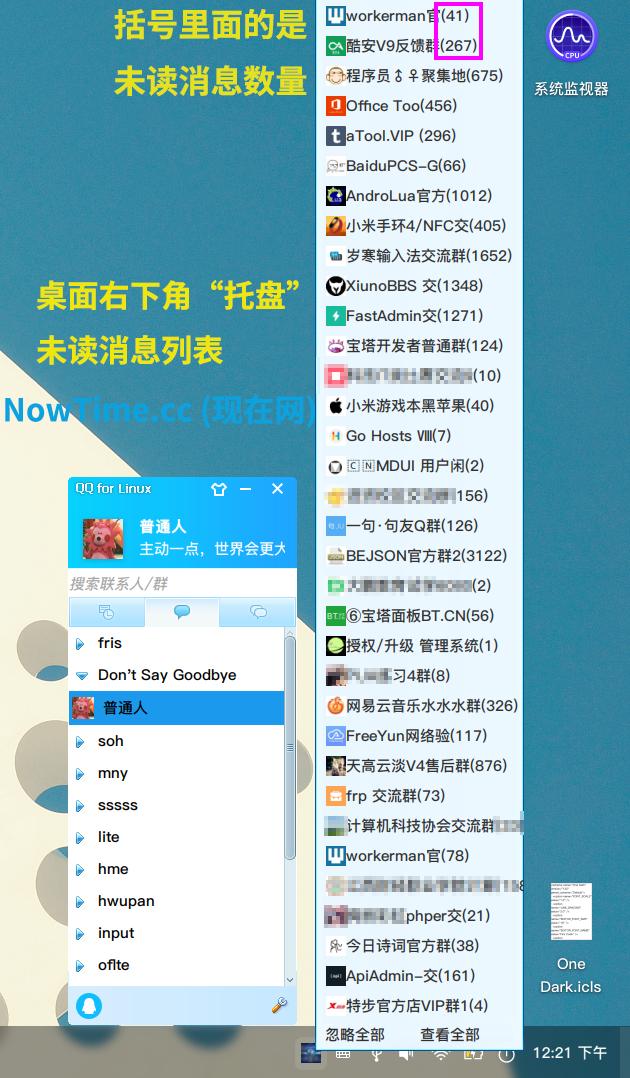 QQ Linux 右下角托盘信息列表