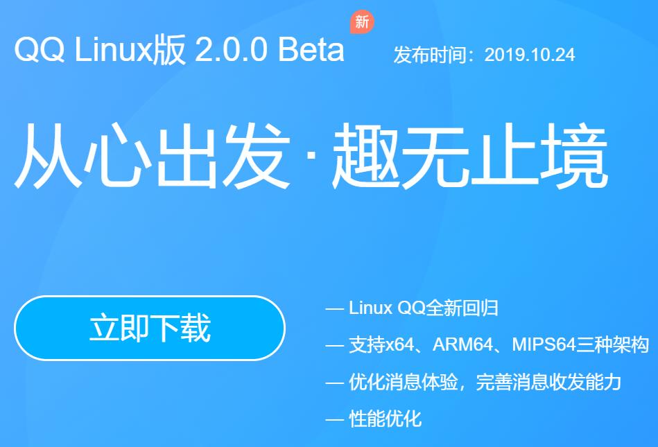 QQ Linux 版 2.0.0 Beta