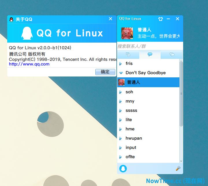 QQ Linux 版 关于QQ界面