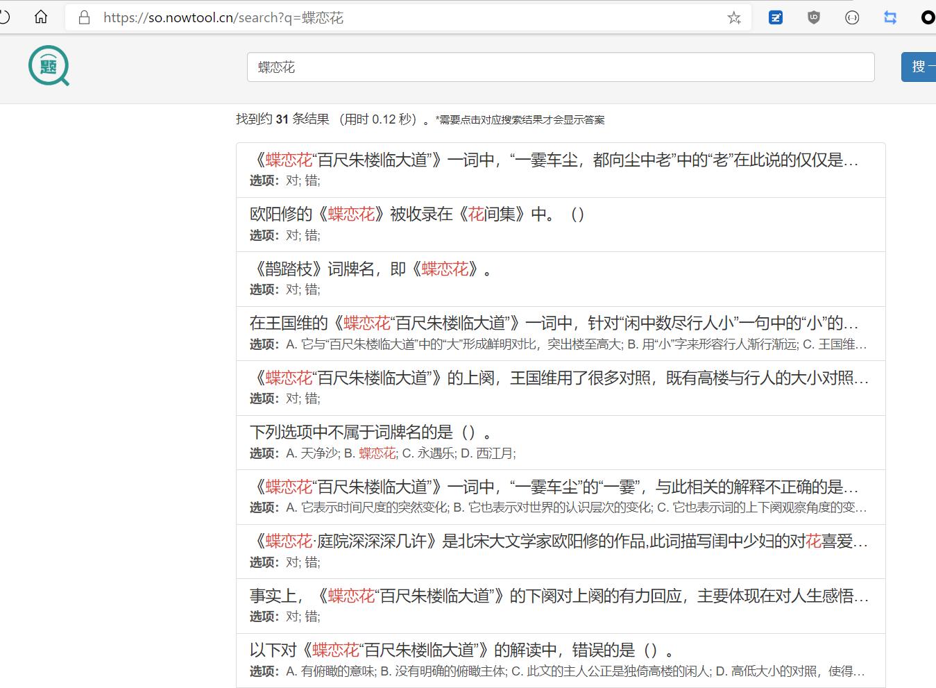 蝶恋花 搜索结果 —— 搜题库 so.NowTool.cn