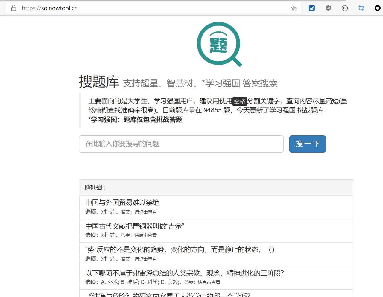 搜题库 so.NowTool.cn #支持超星、智慧树、*学习强国 答案搜索